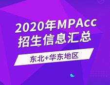 2020年会计硕士(MPAcc)全国招生信息连载之东北、华东地区(上)