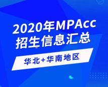 2020年全国会计硕士(MPAcc)招生信息连载之华北、华南地区