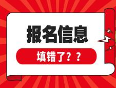 北京交通、北京航空航天大学公布网报信息错误名单,有你吗?