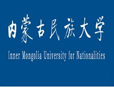 内蒙古民族大学2020年招收攻读硕士学位研究生招生简章