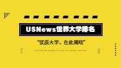 USNews世界大学排行榜,有的双非院校已悄悄上榜?!