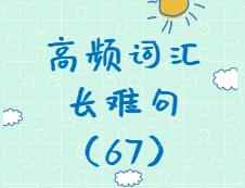 【考研英语】2020考研英语高频词汇+长难句解析(67)