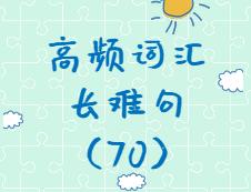 【考研英语】2020考研英语高频词汇+长难句解析(70)