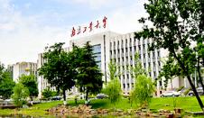 2020考研报名人数 | 南京工业大学2020考研报名人数为9009,同比增长24.7%