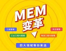 MEM考研助手最新上线!你对MEM了解多少?