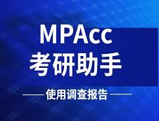 《2019年MPAcc考研助手使用调查报告》