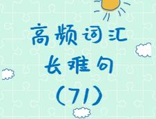 【考研英语】2020考研英语高频词汇+长难句解析(71)