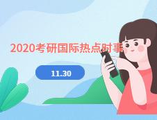 2020考研:11月30日国际时事热点汇总