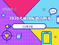 2020考研:12月03日国际时事热点汇总