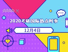 2020考研:12月04日国际时事热点汇总
