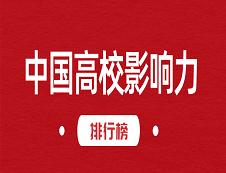 《2018-2019中国高校社会影响力排行榜》:清华大学以101.78分摘得桂冠