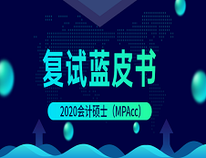 《2020年会计硕士(MPAcc)复试调剂蓝皮书》正式发布!