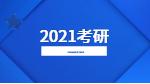 2021考研:专业课全年复习计划之小建议
