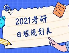 【2021考研全程规划日程表】收好不谢!