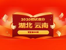 官宣:湖北省、云南省确定考研出分时间,是官宣不是小道消息哦!