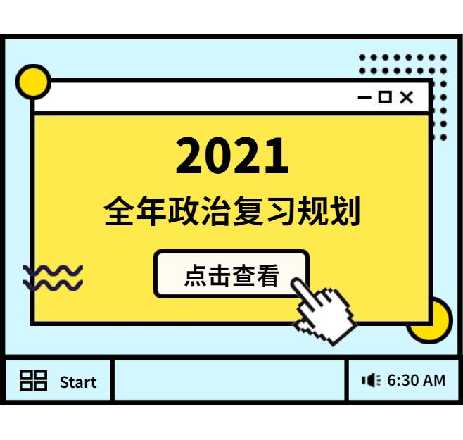 2021考研:全年政治复习规划