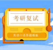 考研复试:英语口语答题模板