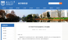 南京工业大学院校公告:关于做好开学后实践教学工作的通知