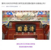 2020考研分数线:清华大学2020年硕士研究生招生复试基本分数线公布!