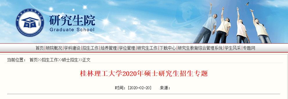 2013年考研初试成绩_2020考研分数线:桂林理工大学公布2020年进入复试的初试成绩基本 ...