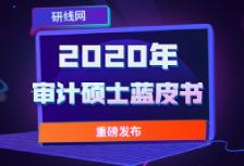 【重磅】研线网《2020年审计硕士蓝皮书》今日正式发布!
