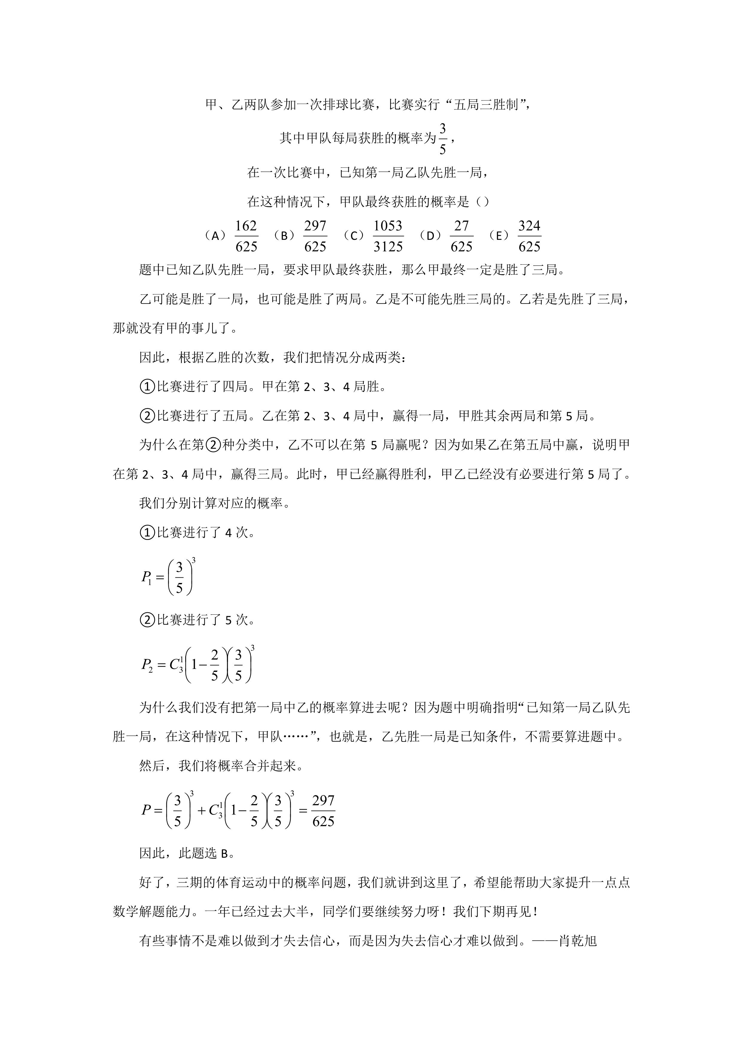 管理类联考数学真题