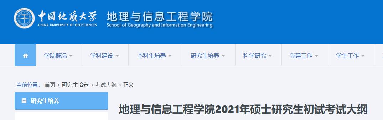 中国研究生在线网