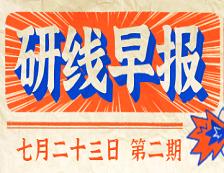 2020年07月23日【研线早报·第二期】