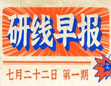 2020年07月22日【研线早报·第一期】