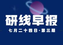 2020年07月24日【研线早报·第三期】
