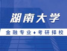 2021MF择校:湖南大学金融硕士分数线、报录比等情况分析