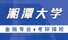 2021MF择校|湘潭大学金融硕士分数线、报录比等情况分析