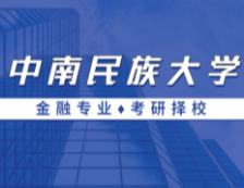 2021MF择校:中南民族大学金融硕士分数线、报录比等情况分析