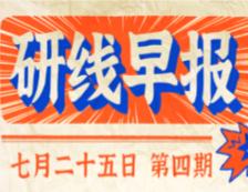 2020年07月25日【研线早报·第四期】