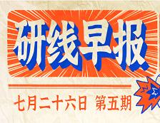 2020年07月26日【研线早报·第五期】