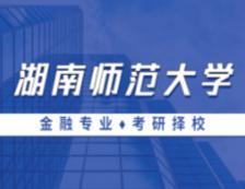 2021MF择校:湖南师范大学金融硕士分数线、报录比等情况分析