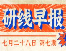 2020年07月28日【研线早报·第七期】
