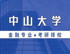 2021MF择校:中山大学金融硕士分数线、报录比等情况分析