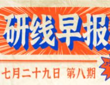 2020年07月29日【研线早报·第八期】