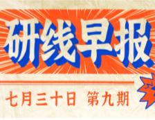 2020年07月30日【研线早报·第九期】