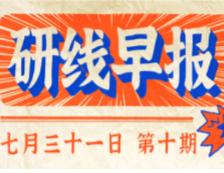 2020年07月31日【研线早报·第十期】