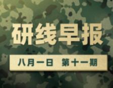 2020年08月01日【研线早报·第十一期】