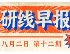 2020年08月02日【研线早报·第十二期】