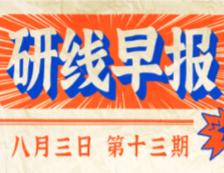 2020年08月03日【研线早报·第十三期】
