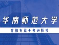 2021MF择校:华南师范大学金融硕士分数线、报录比等情况分析