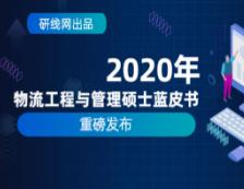 【重磅】研线网2020年物流工程与管理(MEM)硕士蓝皮书正式发布!