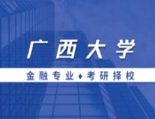 2021MF择校:广西大学金融硕士分数线、报录比等情况分析