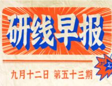 2020年9月12日【研线早报·第五十三期】