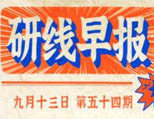 2020年9月13日【研线早报·第五十四期】