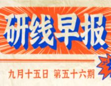 2020年9月15日【研线早报·第五十六期】